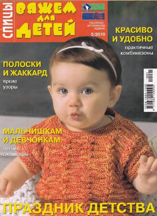 Форумы вязание для детей спицами