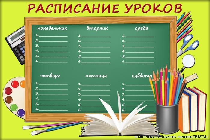 332 Бланк Расписание уроков - Домашнее задание (700x466, 220Kb)