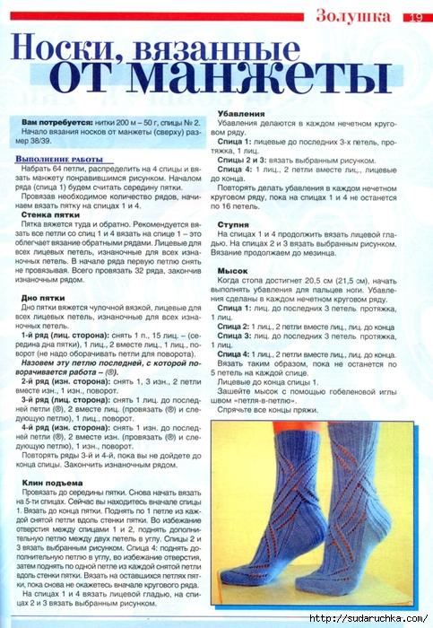 Кружевные носки спицами схемы с описанием