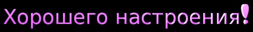 cooltext1221236075 (498x64, 20Kb)