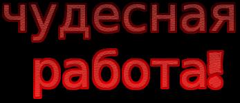 cooltext1221242624 (347x150, 55Kb)