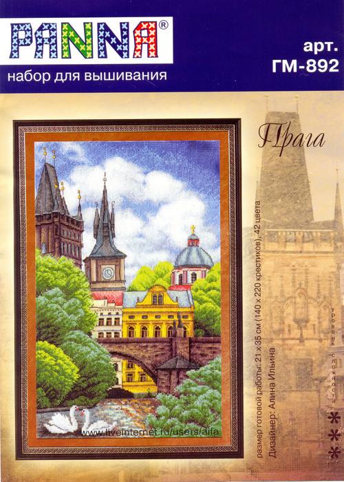 Panna ГМ-892 Прага Вышивка