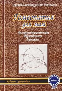 Никитин С.А. Гомеопатия для мам (200x294, 68Kb)