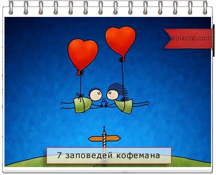 Семь заповедей кофемана/3518263_kofeman (434x352, 216Kb)