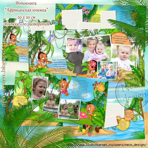 1381175697_fotokniga_dlya_maluyshey_7 (500x500, 325Kb)
