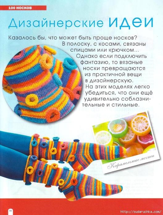Оригинальные идеи вязания носков
