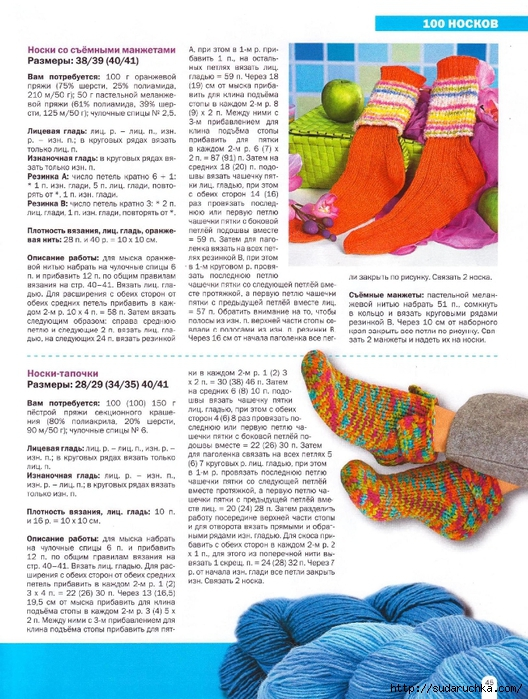Вязание носка сабрина