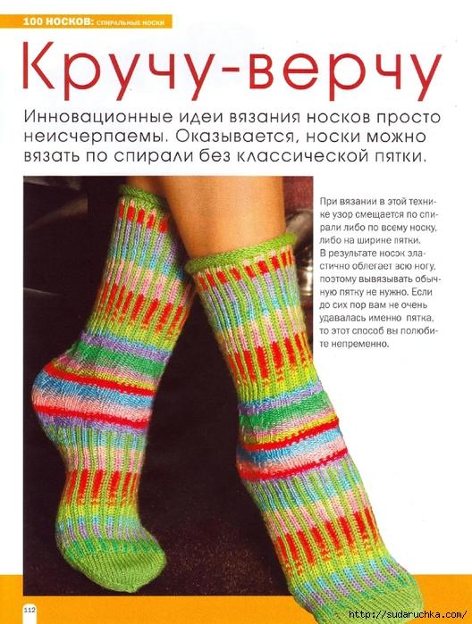 Курс вязания спицами. Общие правила вязания носков 96