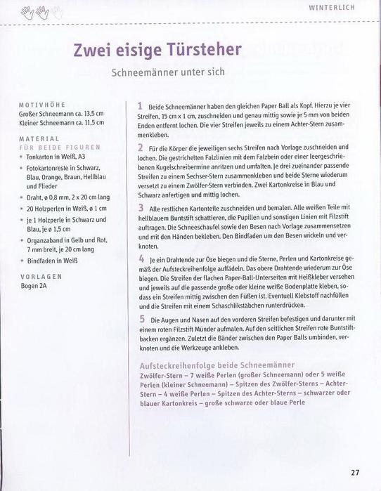 поделки из бумаги (30) (542x700, 222Kb)