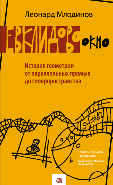 mlodinov3_cover_latest (383x626, 211Kb)
