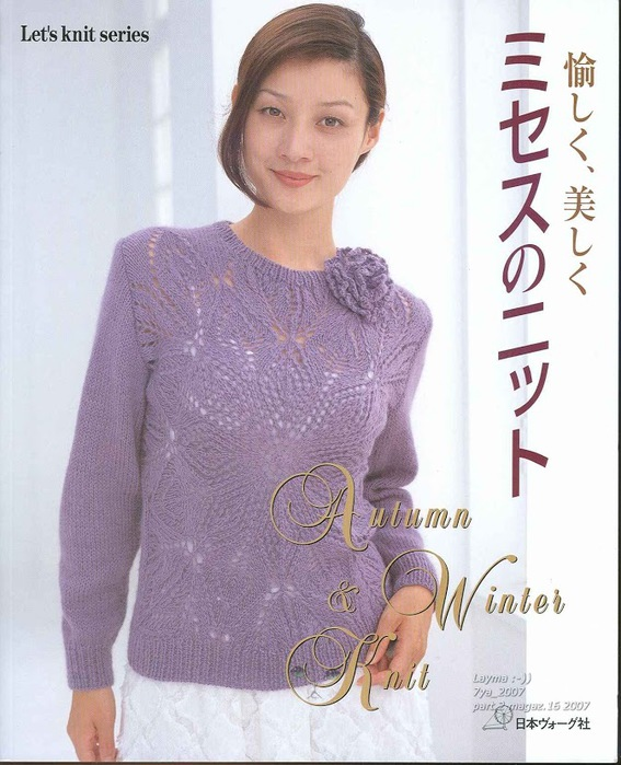 4979645_Lets_knit_series_2007_AutumnWinter_Knit (567x700, 121Kb)