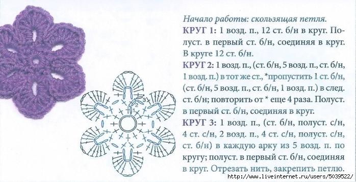 мотив 5-2 (700x356, 230Kb)