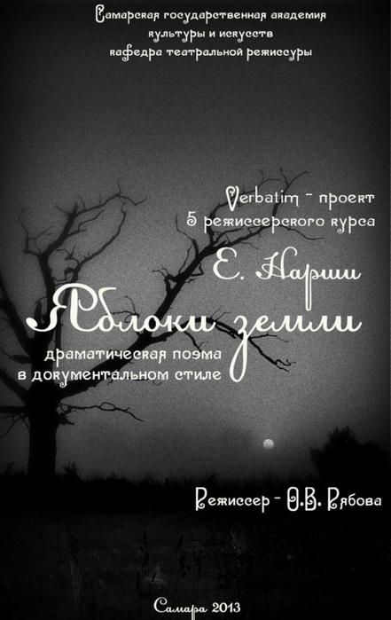 Яблоки Земли/1881935_zemlya (441x700, 180Kb)