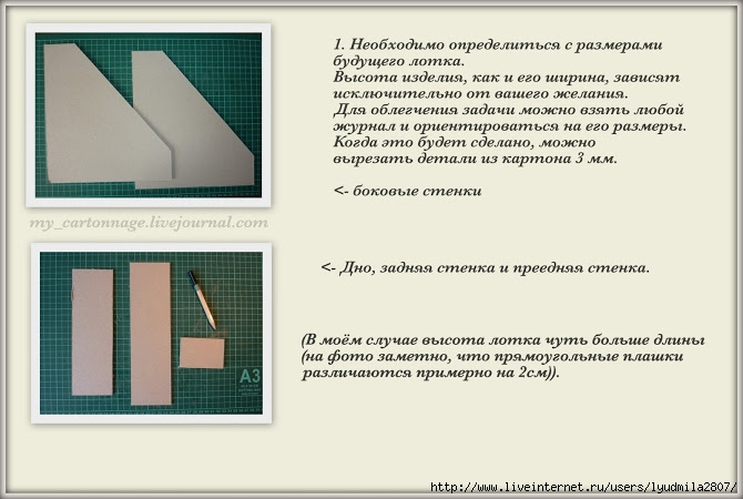 16-МК лоток для бумаг1 (670x450, 150Kb)