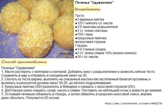 Печенье одуванчики рецепт