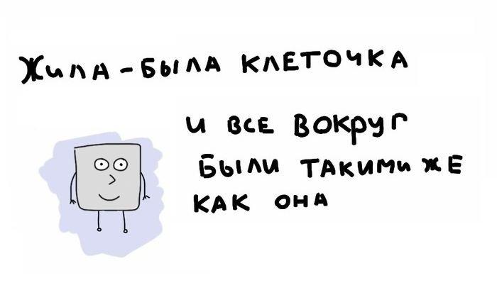 komiks_kotoryjj_zastavljaet_zadumatsja_18_foto_2 (700x426, 55Kb)