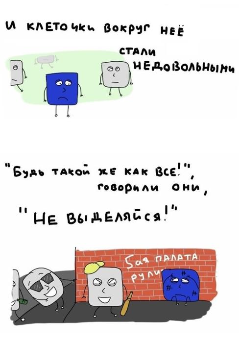 komiks_kotoryjj_zastavljaet_zadumatsja_18_foto_4 (490x700, 106Kb)