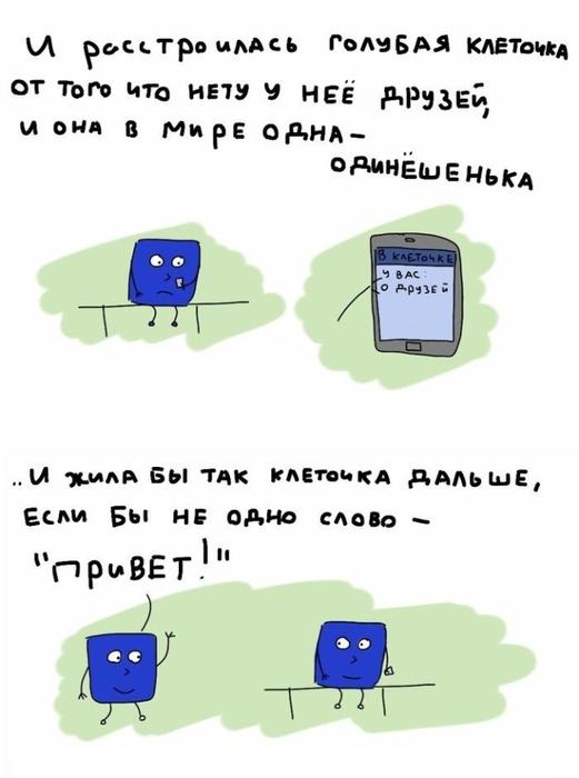 komiks_kotoryjj_zastavljaet_zadumatsja_18_foto_6 (521x700, 110Kb)