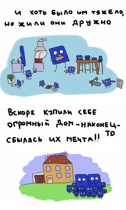 komiks_kotoryjj_zastavljaet_zadumatsja_18_foto_13 (420x700, 121Kb)