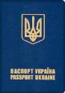 Паспорт (250x356, 29Kb)