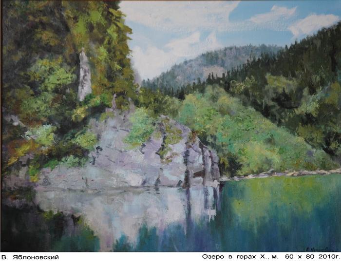 Озеро  в  горах (700x548, 291Kb)