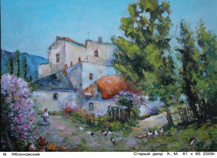 Старый  двор (700x509, 316Kb)