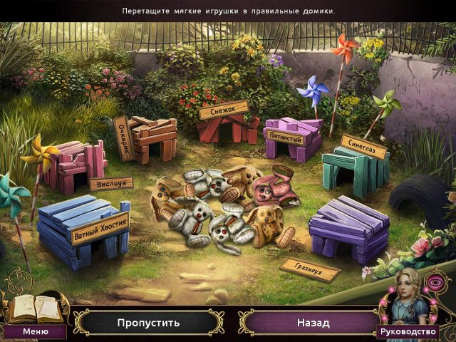 otherworld-omens-of-summer-collectors-edition-screenshot3 (640x480, 395Kb)