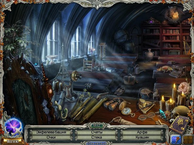 chronicles-of-albian-2-the-wizbury-school-of-magic-screenshot2 (640x480, 332Kb)