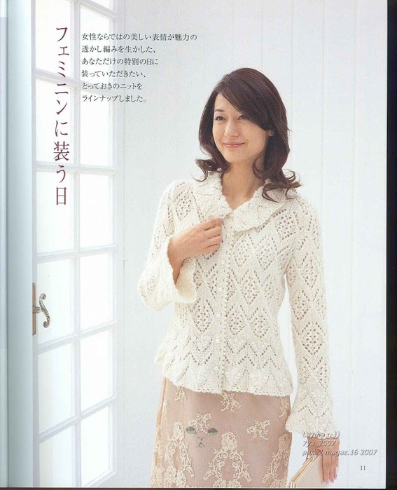4979645_Lets_knit_series_2007_AutumnWinter_Knit_010_3_ (567x700, 112Kb)