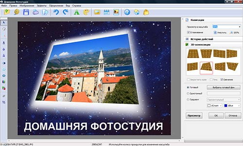 программа для фотостудии - фото 11