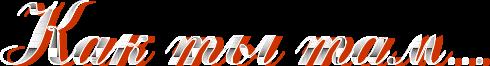4maf.ru_pisec_2013.10.11_08-31-51_52577e4a382cb (490x66, 54Kb)