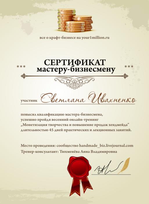 sertificat (513x700, 224Kb)