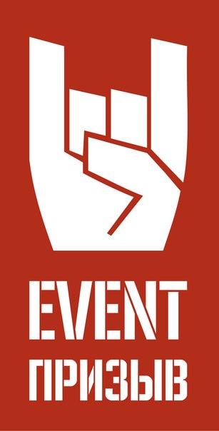 'Event-призыв'