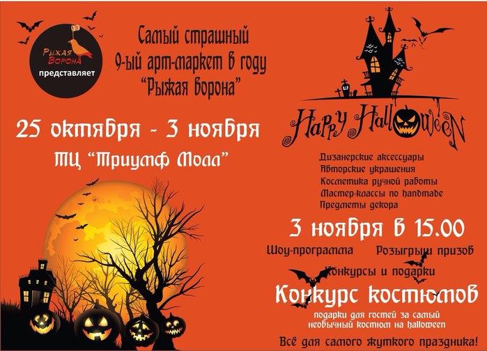 Хеллоуин в Триумфе!