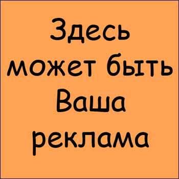 �������� ���������� �� ������������/4682845_17d7c07c8f077bb8868e2036b8003fb3_Reclamaru1 (350x350, 13Kb)