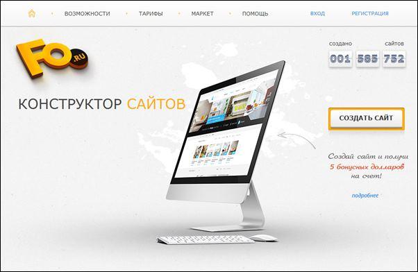 Конструктор fo.ru: простой подход к WEB разработке