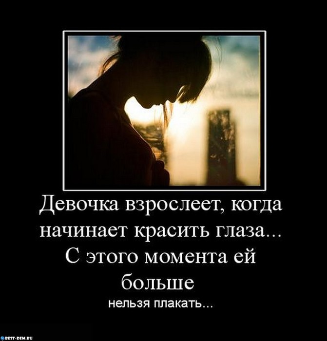 Девочка-взрослеет-когда-надо-красить-глаза..С-этого-момента-ей-больше-нельзя-плакать.. (671x700, 54Kb)