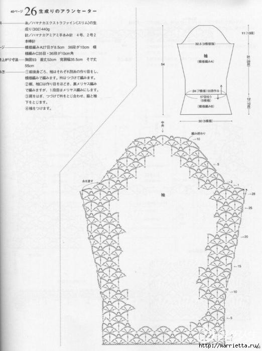 Нежная розовая кофточка из мохера. Крючком (5) (522x700, 191Kb)