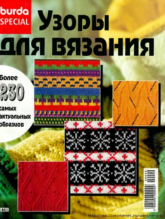 Burda special - E401 - 1997_RUS - Узоры для вязания_1 (528x700, 347Kb)