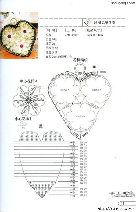 Вязание крючком. Прихватки, салфетки и другие приятные мелочи (8) (448x700, 154Kb)