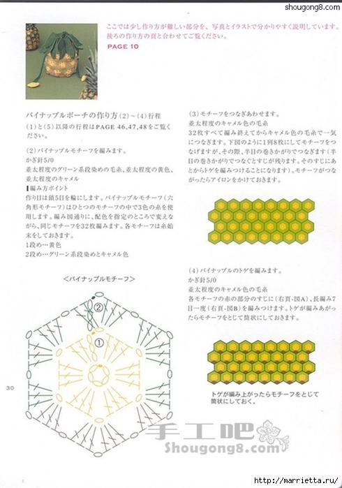 Вязание крючком. Прихватки, салфетки и другие приятные мелочи (10) (490x700, 189Kb)