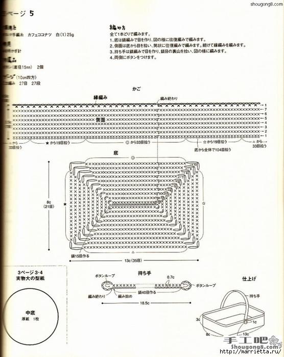 Вязание крючком. Прихватки, салфетки и другие приятные мелочи (24) (556x700, 258Kb)