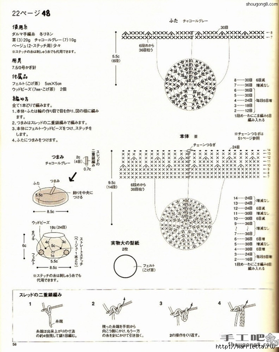 Вязание крючком. Прихватки, салфетки и другие приятные мелочи (25) (554x700, 249Kb)