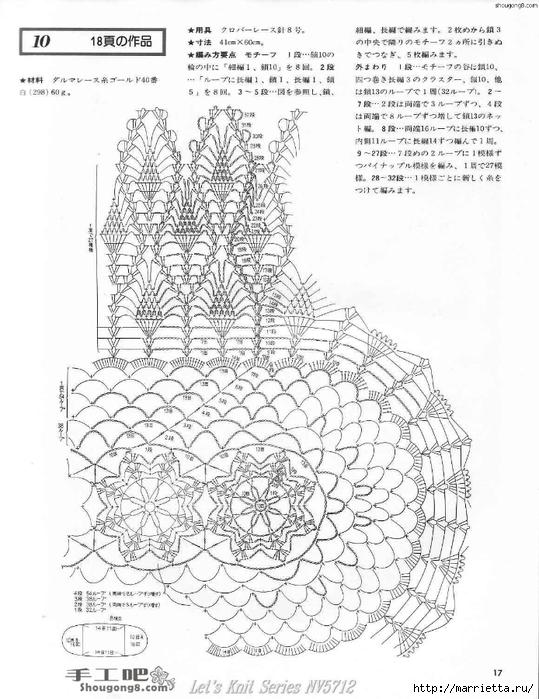 вязание крючком. салфетки (2) (539x700, 257Kb)