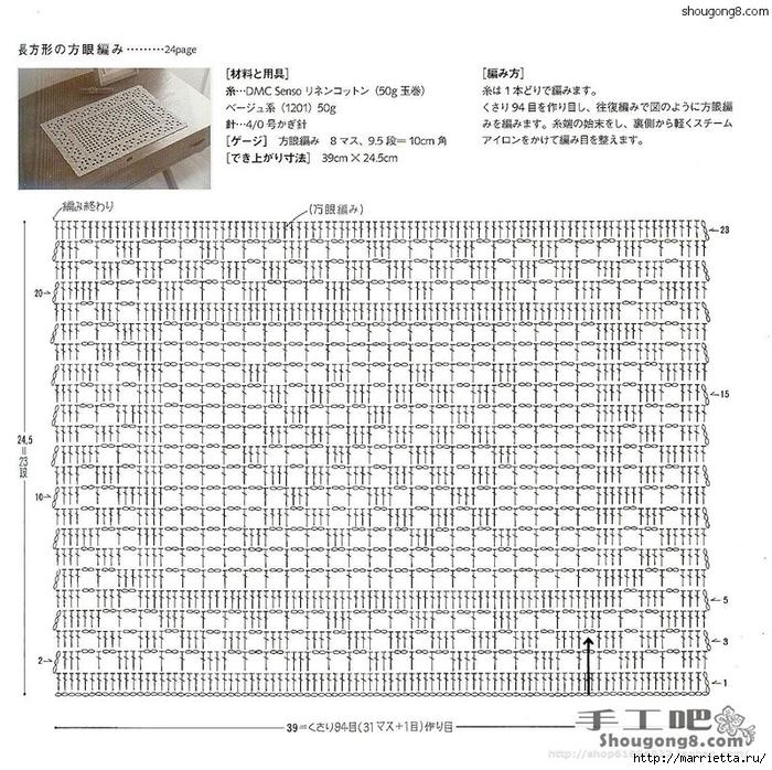 вязание крючком. салфетки (7) (700x698, 395Kb)