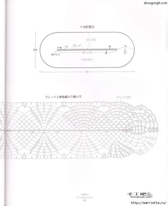 вязание крючком. салфетки (15) (570x700, 150Kb)