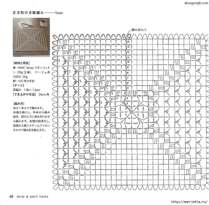 вязание крючком. салфетки (19) (700x688, 354Kb)