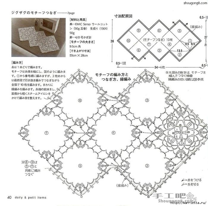 вязание крючком. салфетки (33) (700x694, 309Kb)