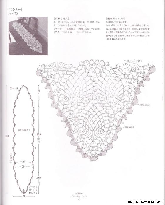вязание крючком. салфетки (37) (562x700, 182Kb)