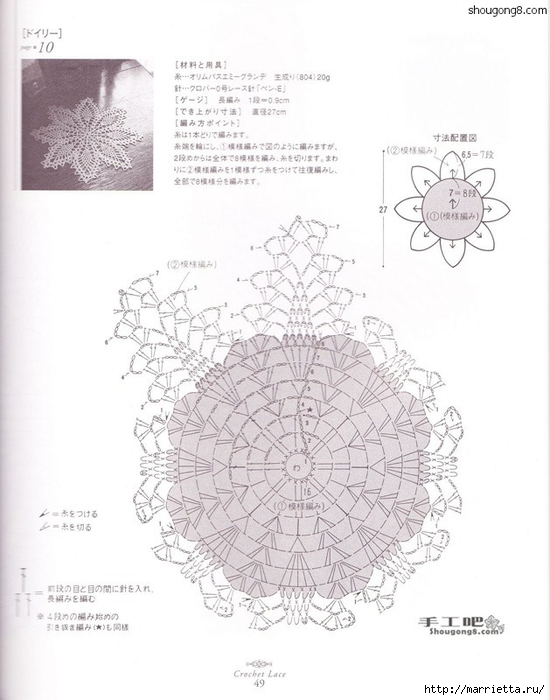 вязание крючком. салфетки (52) (550x700, 196Kb)
